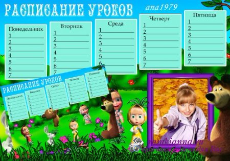 Расписание уроков с Машей и Мишей/Timetable with Masha and Misha