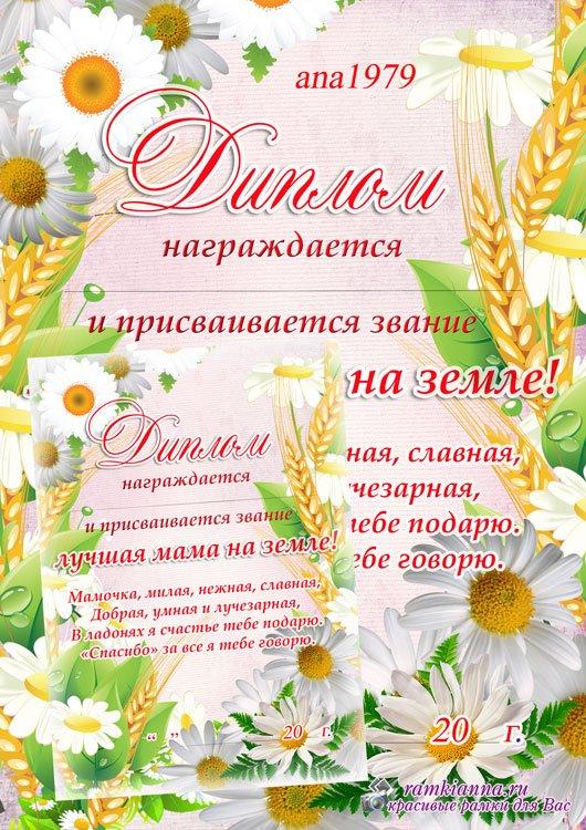 грамоты дипломы Рамки для фотошопа Диплом самой лучшей маме на земле с ромашками