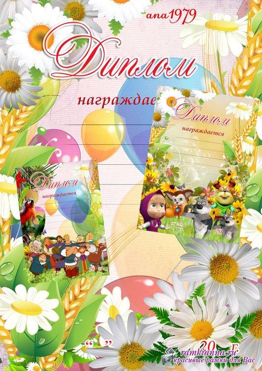 грамоты дипломы Рамки для фотошопа Шаблоны дипломов для поздравления Сказка к нам приходит в гости