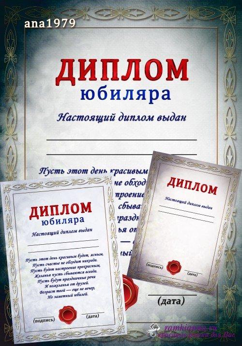 Шуточный диплом юбиляру для photoshop Бесплатное хранилище  Образец диплома массажиста
